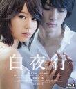 【送料無料】【2011ブルーレイキャンペーン対象商品】白夜行【Blu-ray】
