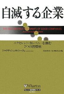 【送料無料】自滅する企業