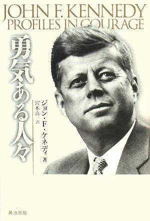 「勇気ある人々」の表紙