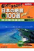 撮らずに死ねるか!!日本の絶景西100選
