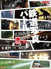 【送料無料】鉄道写真バトル [ 広田尚敬 ]