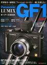 【送料無料】Panasonic LUMIX GF1オ-ナ-ズbook