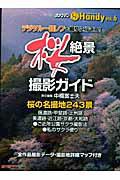 【送料無料】桜絶景撮影ガイドhandy