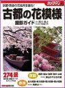 古都の花模様撮影ガイド 京都・奈良の花名所を撮る! 西川貴之