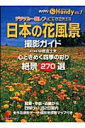 日本の花風景撮影ガイドhandy 中橋富士夫