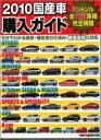 【送料無料】国産車購入ガイド(2010)