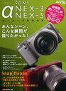 ソニーα NEX-3 NEX-5オーナーズBOOK