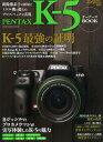 【送料無料】PENTAX K-5オーナーズBOOK