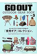 GO OUT OUTDOOR GEAR BOOK(vol.3)
