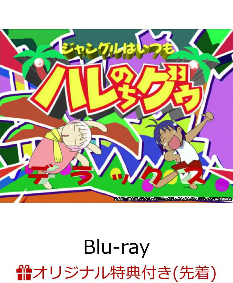 【楽天ブックス限定先着特典】ジャングルはいつもハレのちグゥ Blu-ray 〜グゥBOX〜【Blu-ray】(連結アクリルキーホルダー(ポクテ))画像