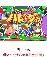 【楽天ブックス限定先着特典】ジャングルはいつもハレのちグゥ Blu-ray 〜グゥBOX〜【Blu-ray】(連結アクリルキーホルダー(ポクテ))