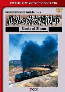 ビコムベストセレクション::世界の蒸気機関車 〜Giants of Steam〜