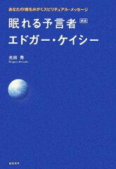 【送料無料】眠れる予言者エドガー・ケイシー新版 [ 光田秀 ]