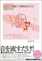 あなたの部屋に幸運を呼びこむCDブック