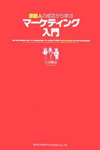 【送料無料】芸能人の成功から学ぶマ-ケティング入門