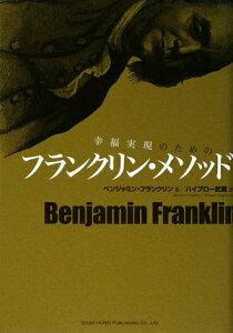 【送料無料】幸福実現のためのフランクリン・メソッド