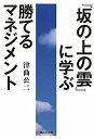 【送料無料】『坂の上の雲』に学ぶ勝てるマネジメント