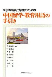 【送料無料】大学教職員と学生のための中国留学・教育用語の手引き