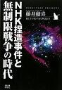 NHK捏造事件と無制限戦争の時代