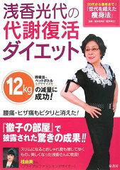 【送料無料】浅香光代の代謝復活ダイエット [ 浅香光代 ]