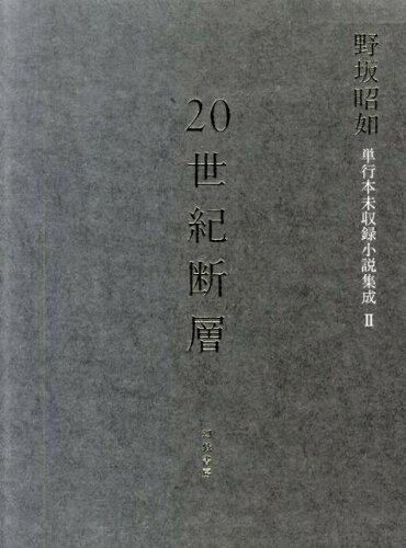 20世紀断層(2) 野坂昭如単行本未収録小説集成 長編小説 2(昭和53-平成2 [ 野坂昭如 ]
