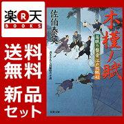 居眠り磐音江戸双紙 既刊42冊セット