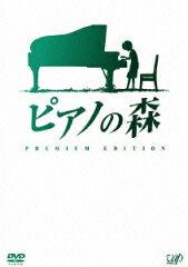 【楽天ブックスならいつでも送料無料】ピアノの森 プレミアム・エディション [ 上戸彩 ]