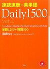速読速聴・英単語daily 1500(ver.2) 単語1200+熟語300