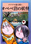 ゲゲゲの鬼太郎とオベベ沼の妖怪