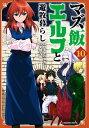 マズ飯エルフと遊牧暮らし(10) (マガジンエッジKC) [