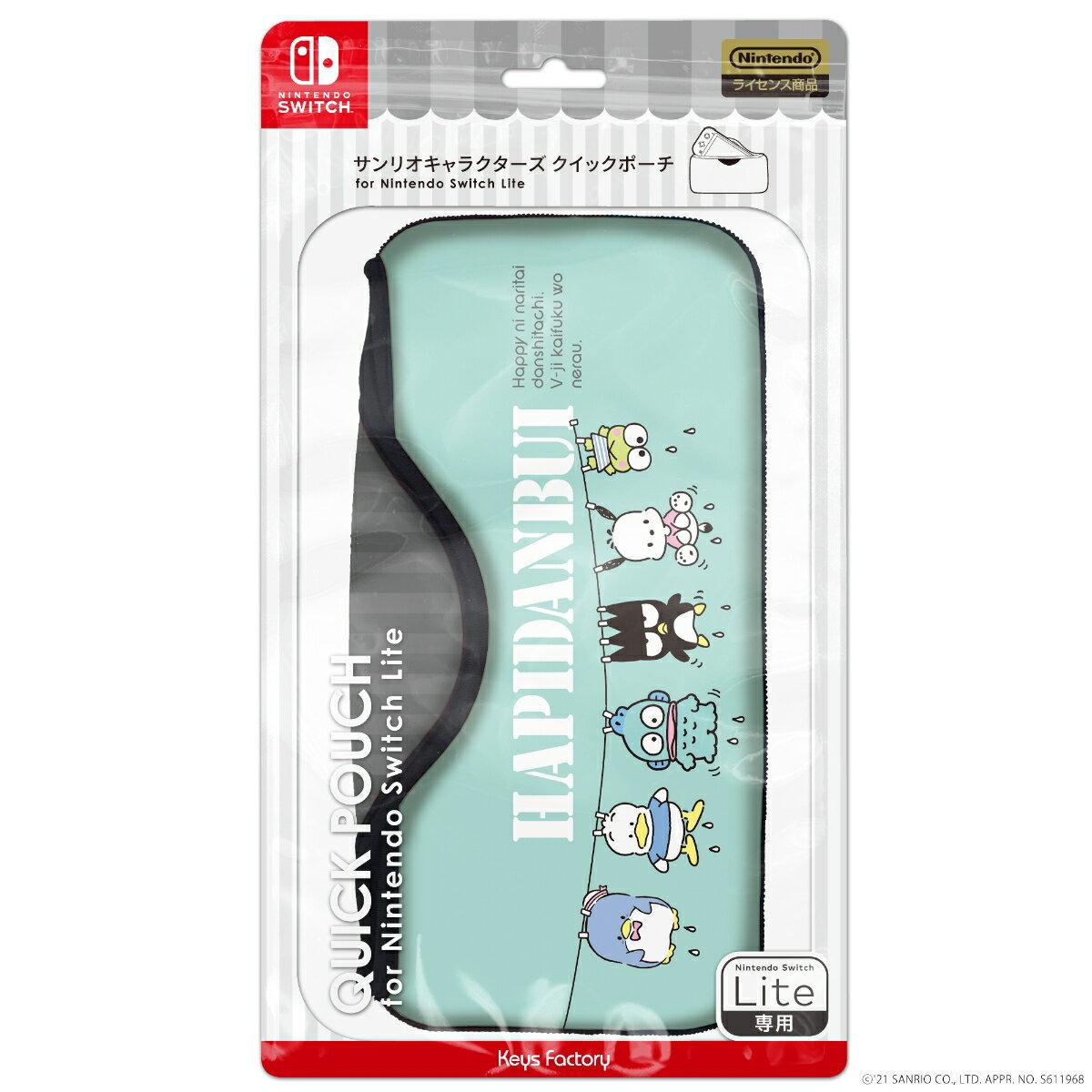 サンリオキャラクターズ クイックポーチfor Nintendo Switch Lite はぴだんぶい