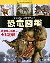 【送料無料】ナショナルジオグラフィック恐竜図鑑