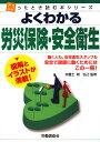 【送料無料】よくわかる労災保険・安全衛生