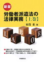 【送料無料】労働者派遣法の法律実務(上巻) [ 安西愈 ]