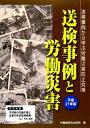 【送料無料】送検事例と労働災害(平成21年版)