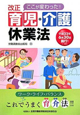 【送料無料】ここが変わった!改正育児・介護休業法