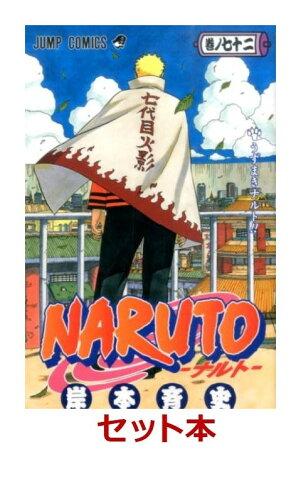 NARUTO-ナルトー 全72巻セット [ 岸本斉史 ]