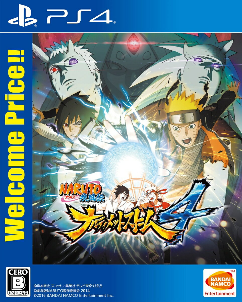 NARUTO - ナルト - 疾風伝 ナルティメットストーム4 Welcome Price!!画像