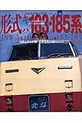 【送料無料】形式キハ183・185系