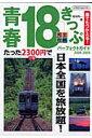 青春18きっぷパーフェクト・ガイド(2008ー2009)