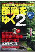【送料無料】酷道をゆく(2) [ 松波成行 ]