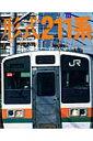 【送料無料】形式211系