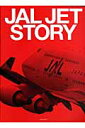 【送料無料】JAL jet story