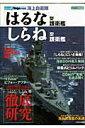 【送料無料】海上自衛隊「はるな」型護衛艦/「しらね」型護衛艦