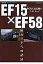 EF15×EF58