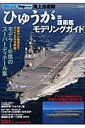 海上自衛隊「ひゅうが」型護衛艦モデリングガイド