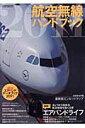 航空無線ハンドブック(2011)
