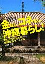 【送料無料】金なし、コネなし、沖縄暮らし!改訂版