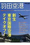 【送料無料】羽田空港