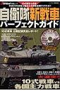 【送料無料】自衛隊新戦車パーフェクトガイド